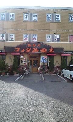 名古屋の午後