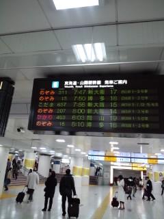 いざ、神戸へ